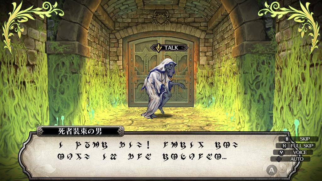 ルフランの地下迷宮と魔女ノ旅団 謎の言語を話す人