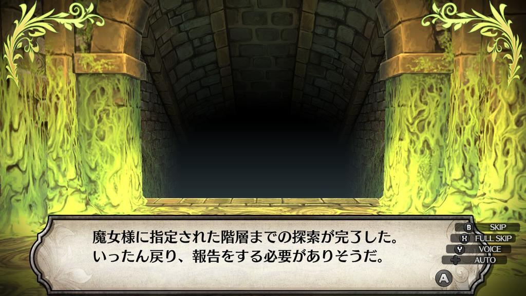 ルフランの地下迷宮と魔女ノ旅団 魔女報告
