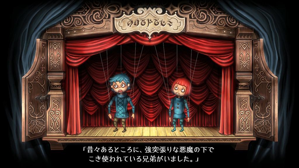 ルフランの地下迷宮と魔女の旅団 人形劇