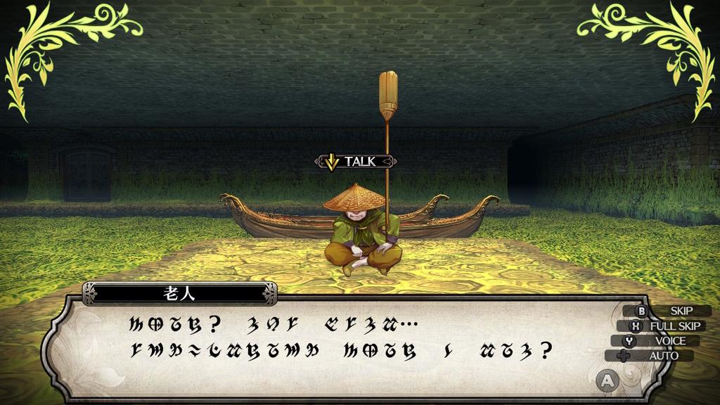ルフランの地下迷宮と魔女ノ旅団 船頭