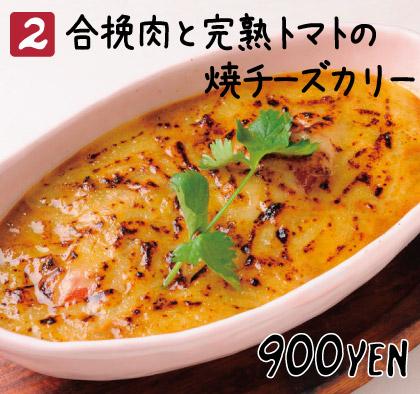 ヤミツキカリー 合挽肉と完熟トマトの焼きチーズカリー