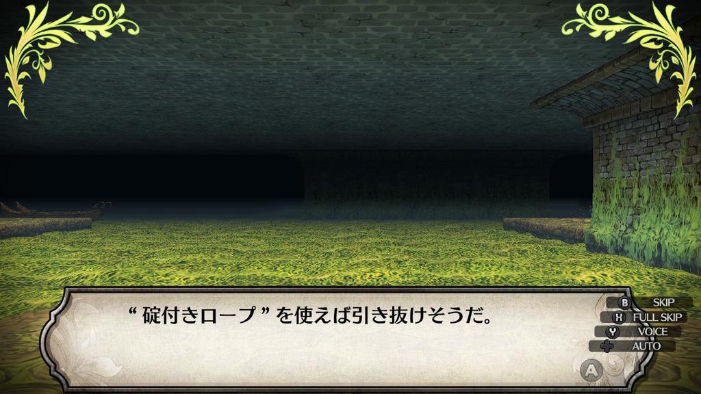 ルフランの地下迷宮と魔女ノ旅団 碇付きロープ