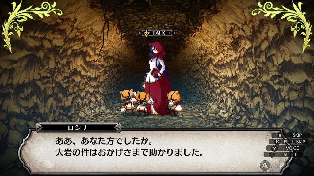 ルフランの地下迷宮と魔女ノ旅団 ロシナ
