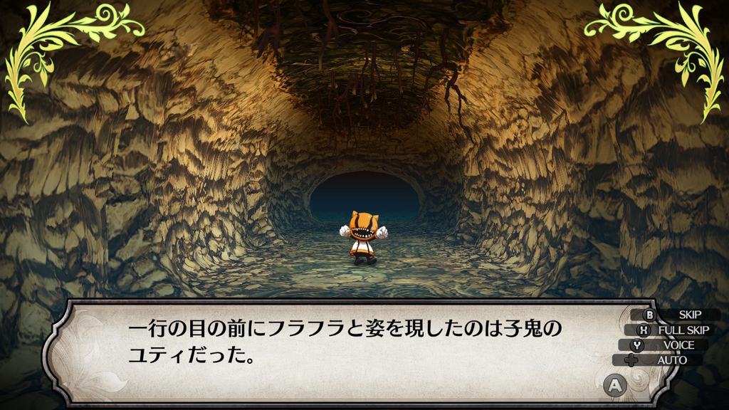 ルフランの地下迷宮と魔女ノ旅団 ユティ