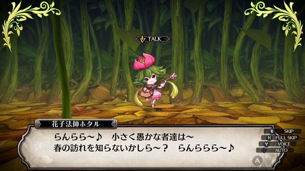 ルフランの地下迷宮と魔女ノ旅団 花子法師
