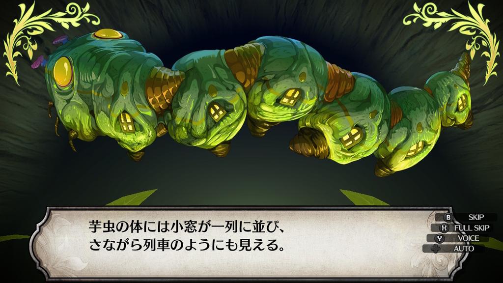 ルフランの地下迷宮と魔女ノ旅団 芋虫