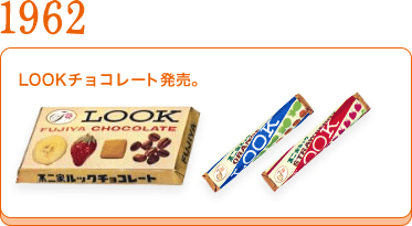 ルックチョコレート 初代