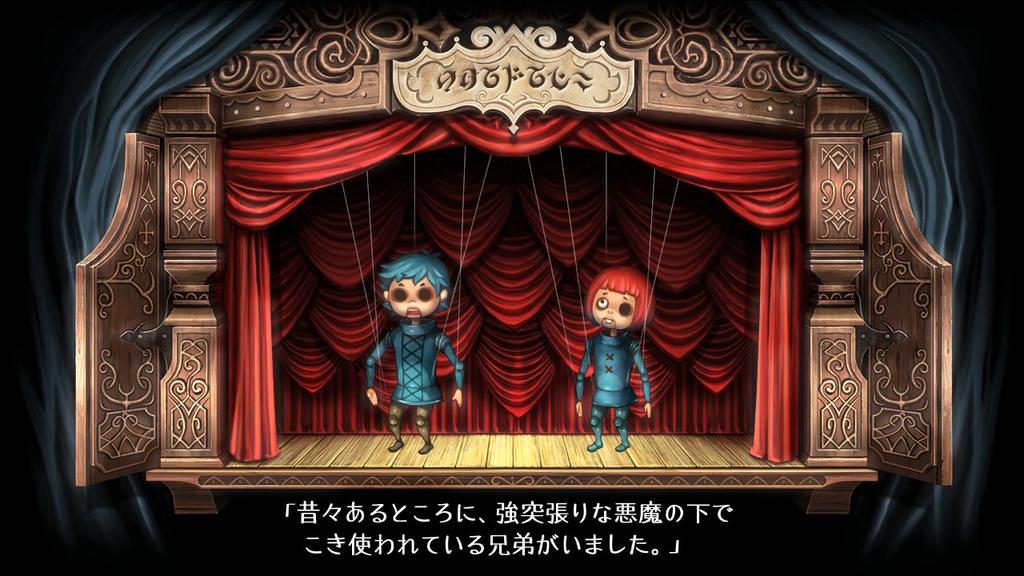 ルフランの地下迷宮と魔女ノ旅団 人形劇