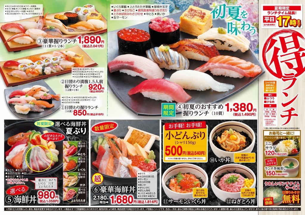 がってん寿司 ランチ