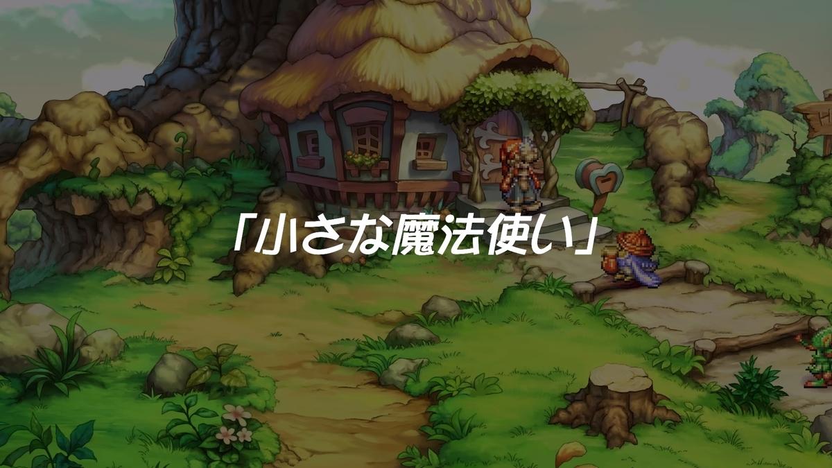 f:id:marurinmaru:20210703112410j:plain