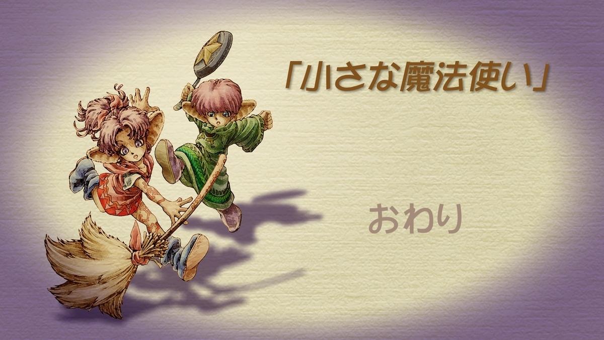 f:id:marurinmaru:20210703112536j:plain