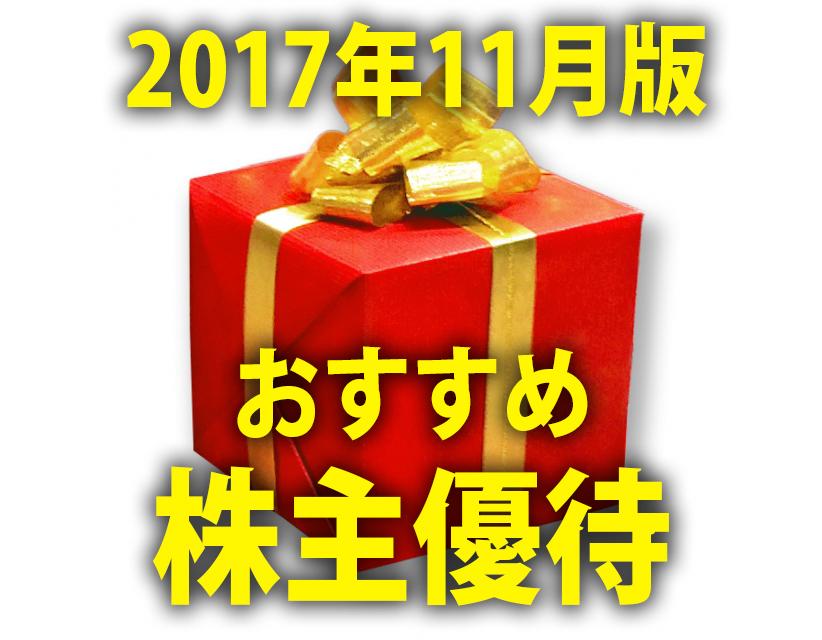 f:id:marurunblog:20171103223647j:plain