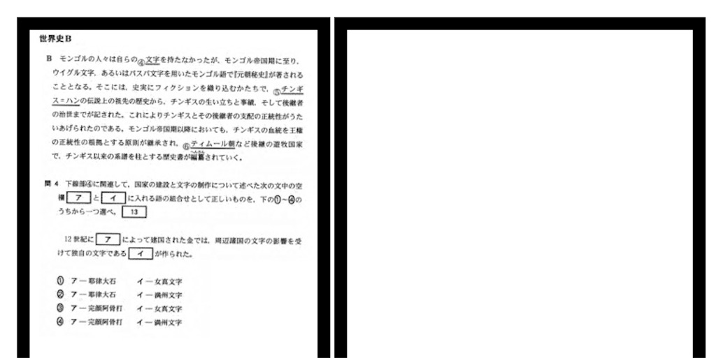 f:id:marusankaku2610:20201125090939j:image