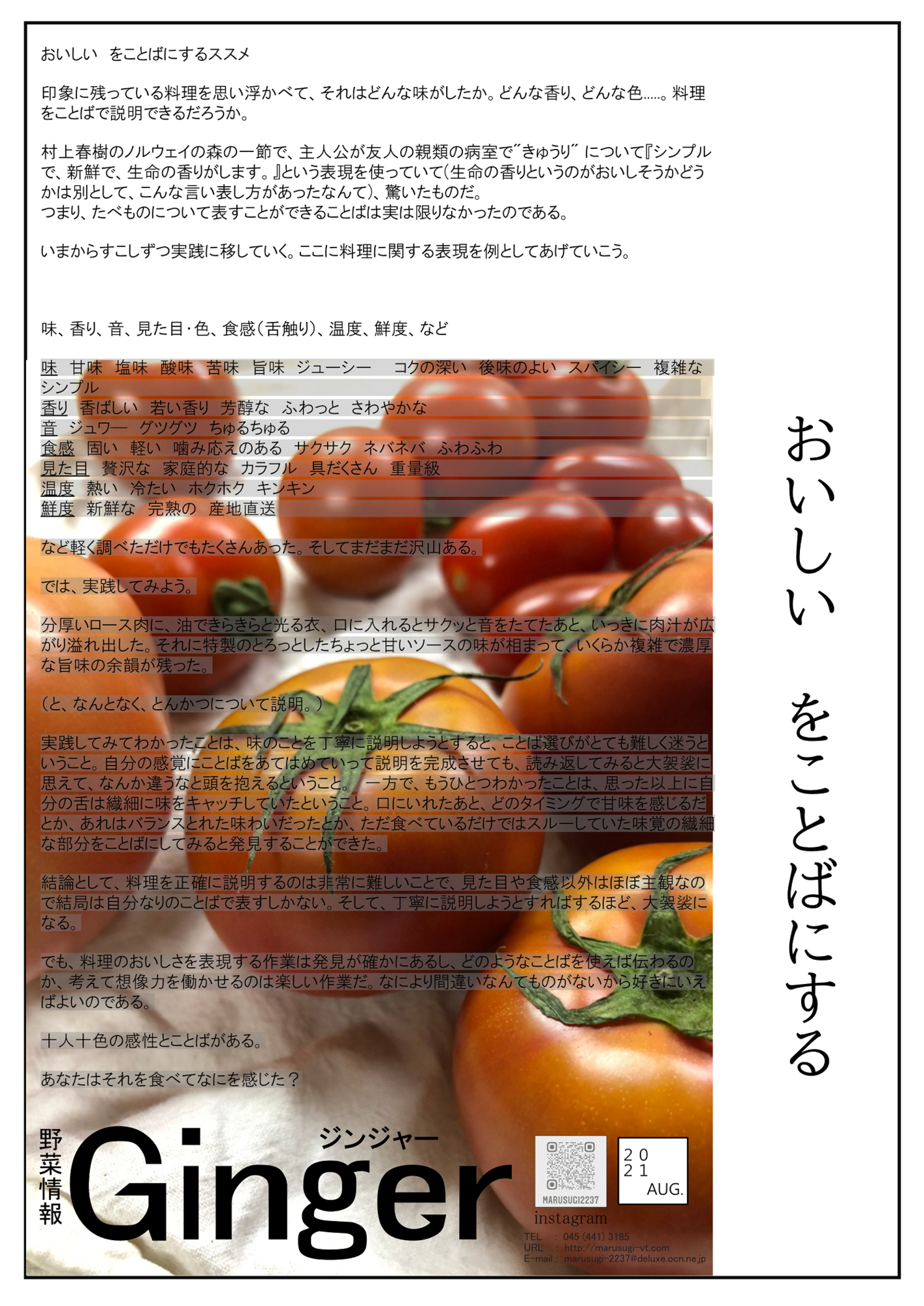 f:id:marusugi-2237:20210804110217p:plain