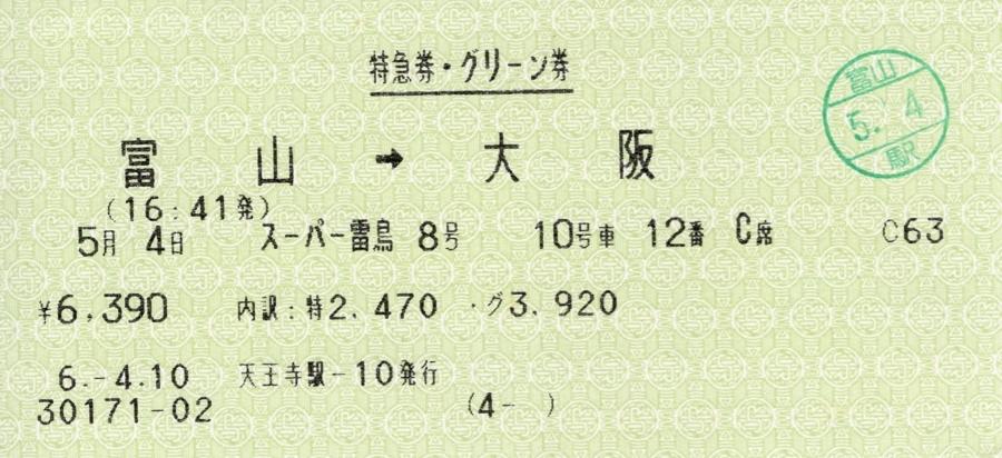 スーパー雷鳥8号 特急・グリーン券 富山⇒大阪