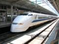 東海道新幹線 300系 こだま号
