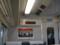 0系新幹線の100系新幹線から流用された車内LED表示機