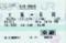 2008/9/25 きたぐに号 大阪⇒長岡 急行・B寝台券