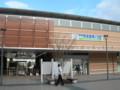 学研奈良登美ケ丘駅