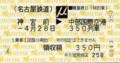 名古屋鉄道 ミューチケット(車内清算券) 神宮前⇒中部国際空港