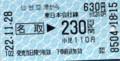 2010/11/28 仙台空港から860円区間 乗車券