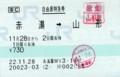 2010/11/28 赤湯⇒山形 自由席特急券