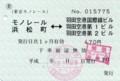 2010/11/29 羽田空港国際ビル⇒モノレール浜松町 常備乗車券
