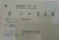 平成7年8月11日 普通列車用・グリーン券 品川→名古屋