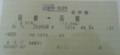 平成8年3月7日 吉岡海底ゾーン切符