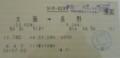 平成8年5月3日 急行ちくま号 大阪→長野 急行・指定席券