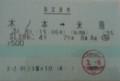 平成9年3月8日 SL北びわこ号 木ノ本→米原 指定席券
