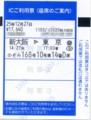 2013/12/27 のぞみ168号 IC乗車票