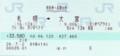2014/7/9寝台特急カシオペア号 札幌⇒大宮 特急・A寝台券