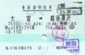2014/7/10 Maxとき317号 大宮⇒越後湯沢 新幹線特急券