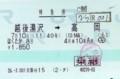 2014/7/10 はくたか8号 越後湯沢⇒高岡 特急券