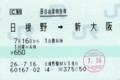2014/7/16 日根野⇒新大阪 B自由席特急券