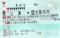 2014/11/13 乗車券 直江津⇒大阪市内