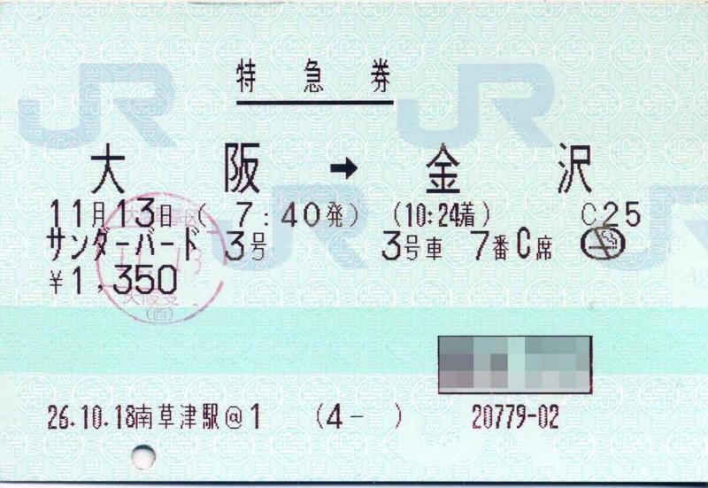 2014/11/13 特急券  サンダーバード3号