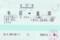 2014/11/14 指定券 こまち6号 秋田⇒盛岡