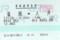 2014/11/14 新幹線特急券 はやぶさ95号 盛岡⇒八戸
