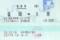 2014/11/14 乗車券 盛岡⇒久慈