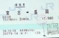 2014/11/16 乗車券 宮古⇒盛岡