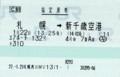2015/1/22 指定席券 エアポート132号 札幌⇒新千歳空港