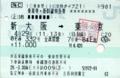 のぞみ332号 新大阪⇒東京