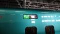 北海道新幹線 はやぶさ19号 新函館北斗行き