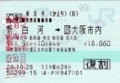 新白河⇒大阪市内 乗車券