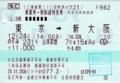 のぞみ231号 東京⇒新大阪