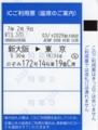 のぞみ172号 新大阪⇒東京