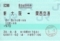 B自由席特急券_新大阪~関西空港