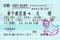 エアポート175号 乗車指定席券